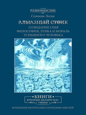 cover image of Алмазный стоик