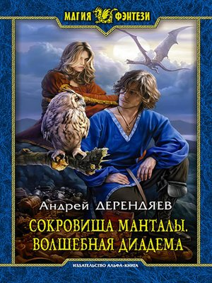 cover image of Сокровища Манталы. Волшебная диадема