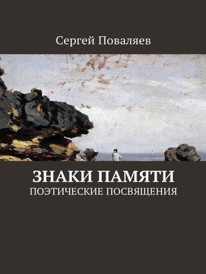 cover image of Знаки памяти. Поэтические посвящения