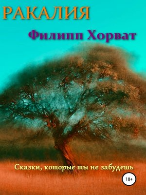 cover image of Ракалия