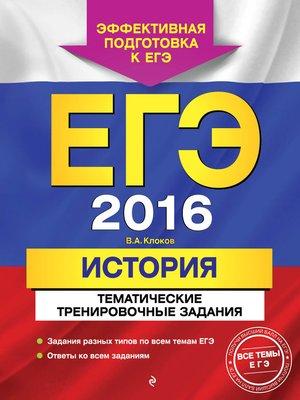 cover image of ЕГЭ 2016. История. Тематические тренировочные задания
