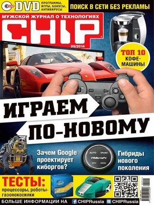 cover image of CHIP. Журнал информационных технологий. №09/2014