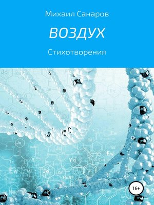 cover image of Воздух