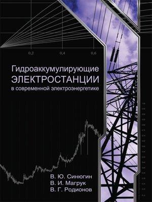 cover image of Гидроаккумулирующие электростанции в современной электроэнергетике