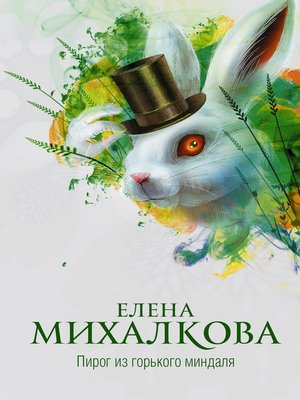 cover image of Пирог из горького миндаля
