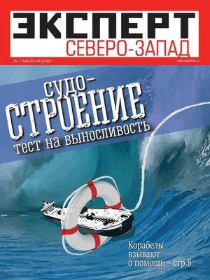 cover image of Эксперт Северо-Запад 20-2014