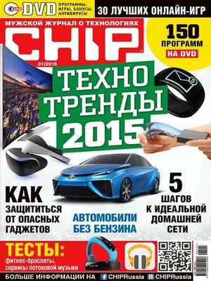 cover image of CHIP. Журнал информационных технологий. №01/2015