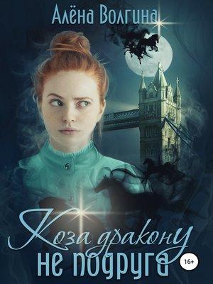 cover image of Коза дракону не подруга