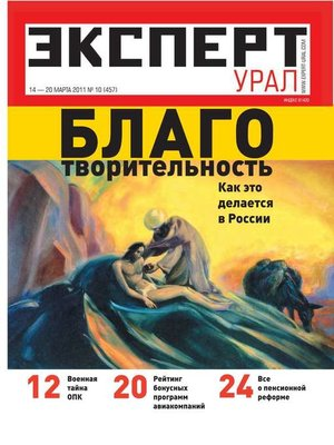 cover image of Эксперт Урал 10-2011