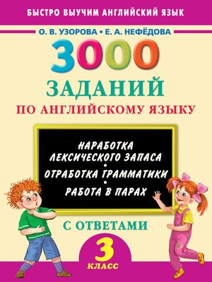 cover image of 3000 заданий по английскому языку. 3 класс