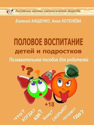 cover image of Половое воспитание детей иподростков. Познавательное пособие для родителей