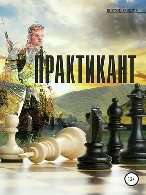 cover image of Практикант