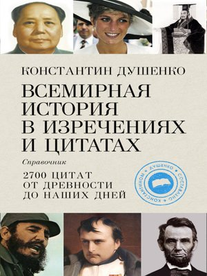cover image of Всемирная история в изречениях и цитатах