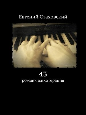 cover image of 43. Роман-психотерапия