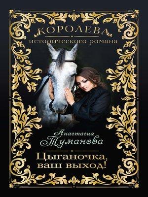 cover image of Цыганочка, ваш выход!