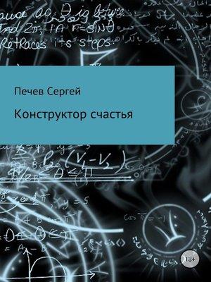 cover image of Конструктор счастья