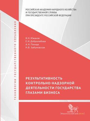 cover image of Результативность контрольно-надзорной деятельности государства глазами бизнеса