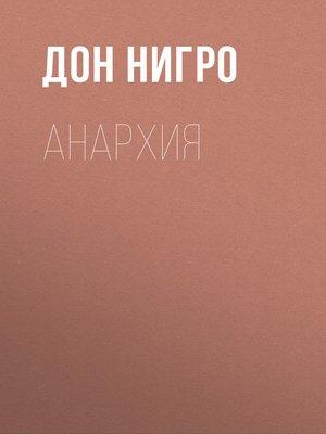 cover image of Анархия