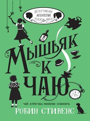 cover image of Мышьяк к чаю