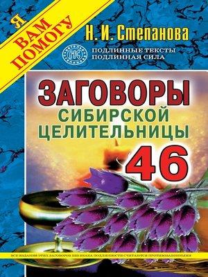 cover image of Заговоры сибирской целительницы. Выпуск 46
