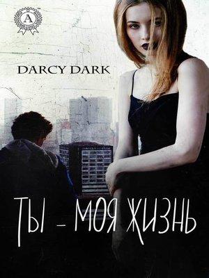 cover image of Ты – моя жизнь