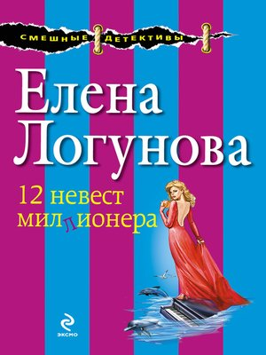 cover image of 12 невест миллионера