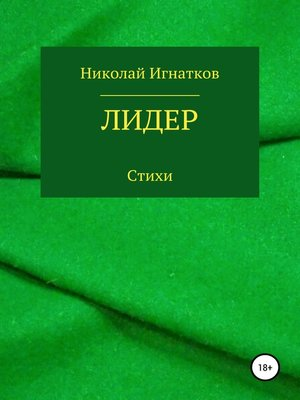 cover image of Лидер. Книга стихотворений