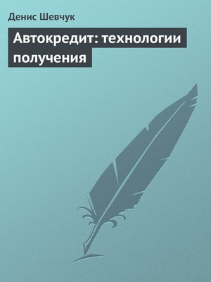 cover image of Автокредит