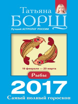 cover image of Рыбы. Самый полный гороскоп на 2017 год