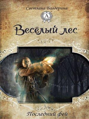 cover image of Весёлый лес