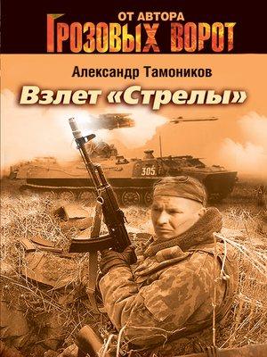 cover image of Взлет «Стрелы»