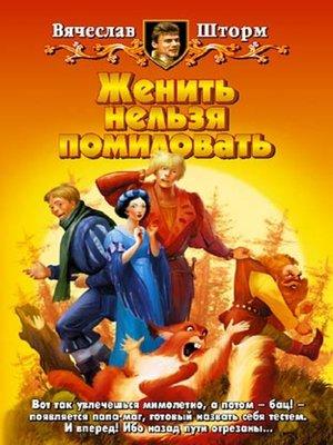 cover image of Женить нельзя помиловать