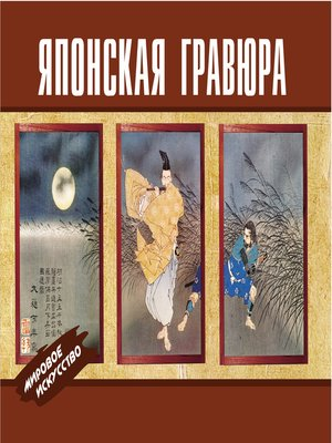 cover image of Японская гравюра