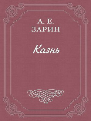 cover image of Казнь