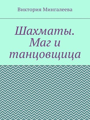 cover image of Шахматы. Маг и танцовщица