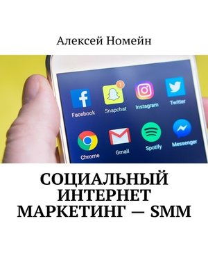 cover image of Социальный интернет маркетинг – SMM