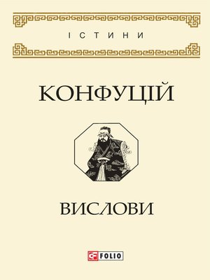 cover image of Вислови