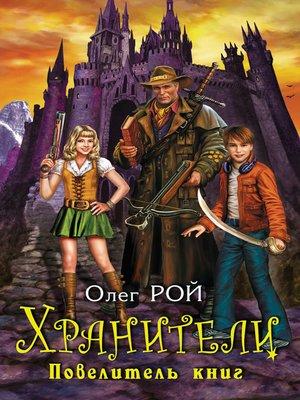 cover image of Повелитель книг