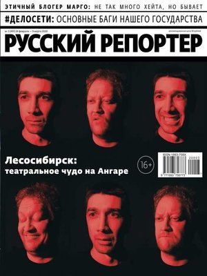 cover image of Русский Репортер 03-2020