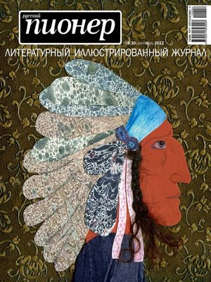 cover image of Русский пионер №6 (30), сентябрь 2012