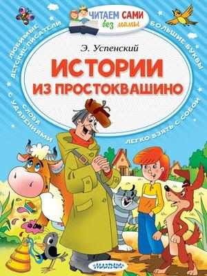 cover image of Истории из Простоквашино (сборник)