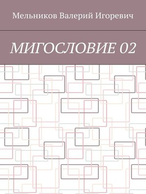cover image of МИГОСЛОВИЕ02