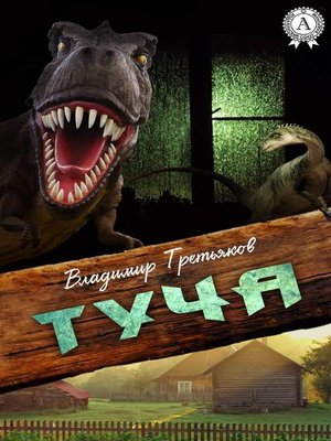 cover image of Туча