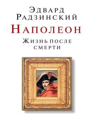 cover image of Наполеон. Жизнь после смерти