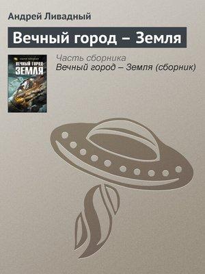 cover image of Вечный город – Земля