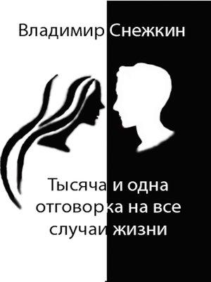cover image of Тысяча и одна отговорка на все случаи жизни, или Как выйти сухим из воды