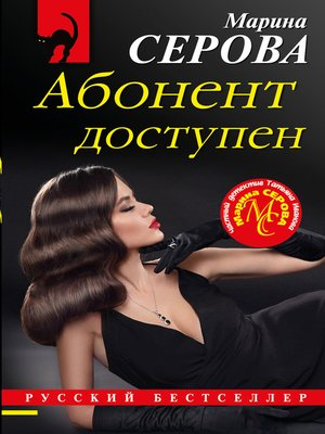 cover image of Абонент доступен