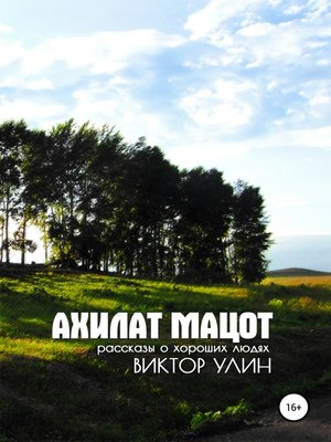 cover image of Ахилат мацот
