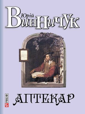 cover image of Аптекар