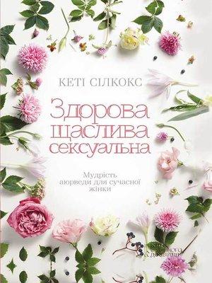 cover image of Здорова, щаслива, сексуальна. Мудрість аюверди для сучасної жінки